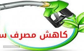 کاهش مصرف سوخت انواع خودرو در خیابان کهندژ