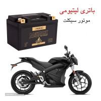 باطری موتور سیکلت - ایران باطری