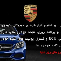 مکانیک بی ام و در اصفهان