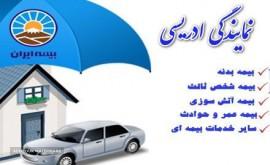 بیمه بدنه اتومبیل - بیمه ایران