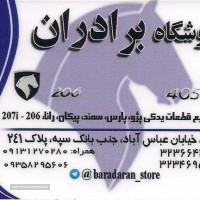 فروش لوازم یدکی انواع خودرو های ایرانی