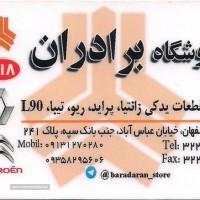 فروش لوازم یدکی خودرو در خیابان عباس آباد