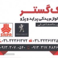 پخش لوازم یدکی پراید در خیابان دکتر بهشتی