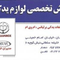 فروش لوازم یدکی خودرو های چینی در اصفهان