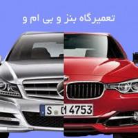 تعمیر گاه بنز و بی ام و  در اصفهان