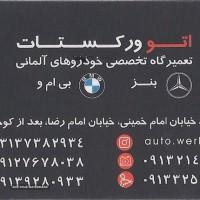 تعمیر خودرو های آلمانی در اصفهان