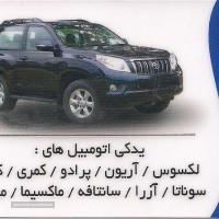 عرضه انواع لوازم یدکی تویوتا و هیوندای و لکسوس در شهر اصفهان