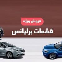 پخش تخصصی قطعات برلیانس در اصفهان