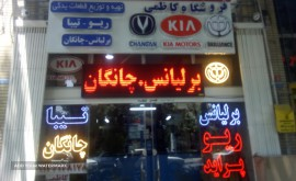 پخش تخصصی قطعات یدکی برلیانس آریو چانگان
