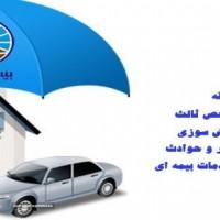 مشاوره تخصصی و صدور انواع بیمه نامه  - بیمه ایران (کد 32952 ملکی)