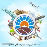 مشاوره و انتخاب مطمئن ترین بیمه مسافرتی   -  بیمه ایران (کد 32952 ملکی)
