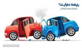 مشاوره تخصصی و انتخاب بهترین بیمه اتومبیل  - بیمه تجارت نو (کد 1335 مارانی)