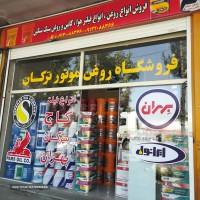 فروش انواع روغن موتور در شهر اصفهان