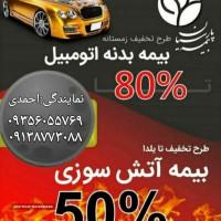 80 درصد تخفیف بیمه بدنه خودرو