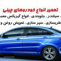 تعمیرگاه خودرو های چینی و کرهای درخیابان امام خمینی