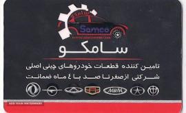 فروش قطعات اصلی خودرو های چینی در خیابان امام خمینی