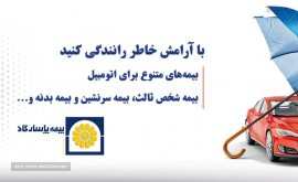 بیمه بدنه و شخص ثالث - بیمه پاسارگاد
