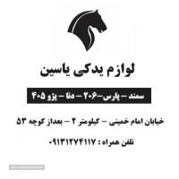 لوازم یدکی ایران خودرو در اصفهان