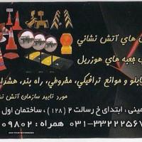 فروش تجهیزات ترافیکی در اصفهان