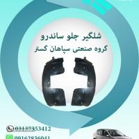 شلگیر جلو ساندرو در اصفهان