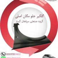 گلگیر جلو مگان اصفهان