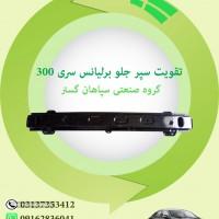 تقویت سپر جلو برلیانس سری300 اصفهان