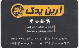 فروش قطعات اصلی محصولات ایران خودرو