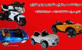 تعمیر ماشین و موتور شارژی در اصفهان