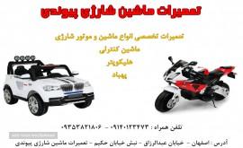 تعمیر ماشین و موتور شارژی در خیابان عبدالرزاق