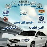 قطعات وخدمات فنی خودروهای چینی