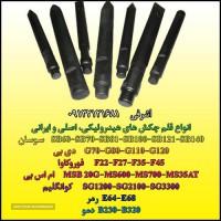 انواع قلم چکش های هیدرولیکی، اصلی و ایرانی