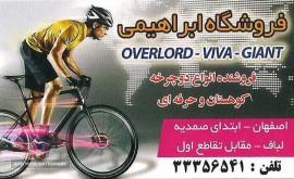 فروشگاه دوچرخه ابراهیمی