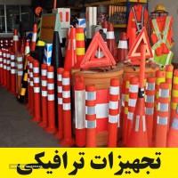 فروش لوازم ایمنی و ترافیکی در اصفهان